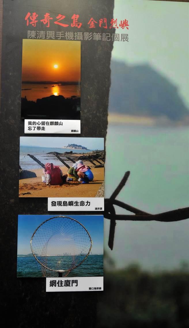 陳清興手機個展「傳奇之島.金門烈嶼」,展期至2017年1月31日。(李金生攝)