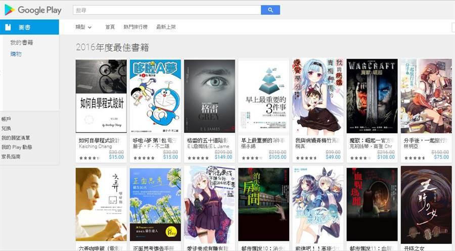 Google公布台灣地區2016年Google Play最佳電子書榜單。(圖/翻攝Google Play Store)