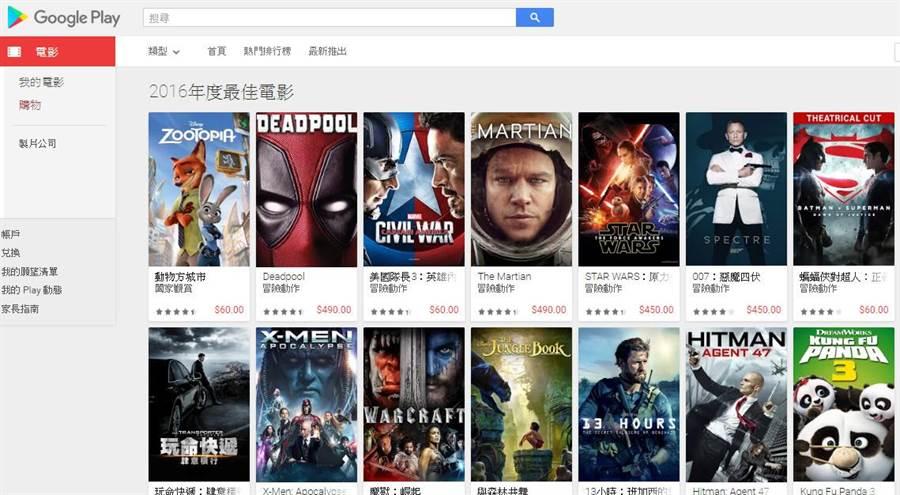 Google公布台灣地區2016年Google Play最佳電影榜單。(圖/翻攝Google Play Store)