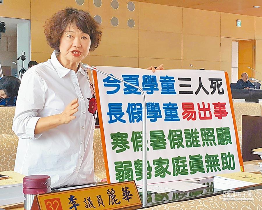 台中市議員李麗華關心弱勢家庭孩子的安全問題。(陳世宗攝)
