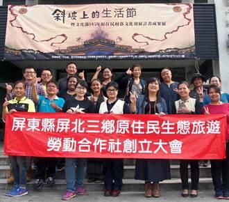 屏北三原鄉成立合作社 打造觀光品牌