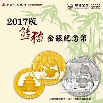 中國熊貓普制金銀紀念幣 2017版在台限量上市