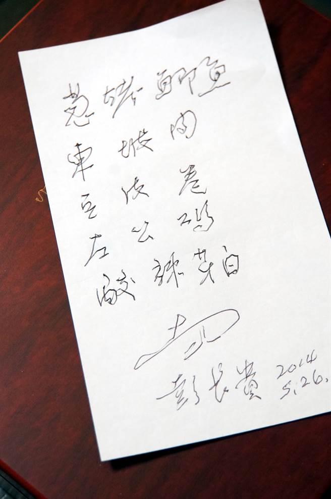 民國8年出生的彭長貴,學歷不高但字寫得漂亮,圖為他親筆為記者採訪時開的菜單。(圖/姚舜攝)