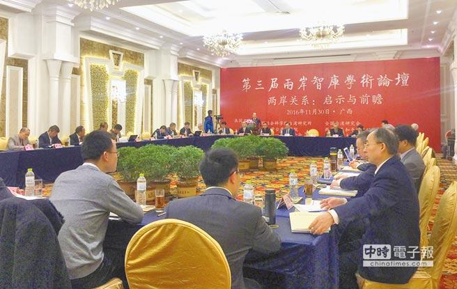 11月30日,第三屆兩岸智庫學術論壇在廣西桂林舉行。(中新社)