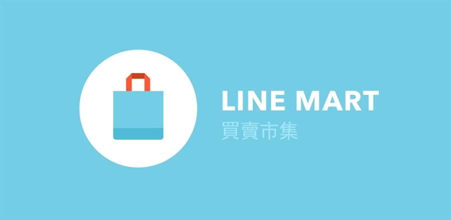 LINE MART買賣市集確定將在2017年2月10日正式終止服務,是LINE在台提供的服務中,少數表現比較不佳的項目。(圖/翻攝LINE官網)