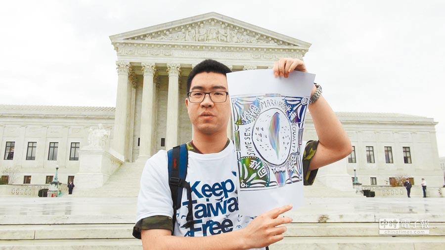 國安會秘書長吳釗燮的獨子吳迪手持「同性婚姻平權合法」的海報,站在美國聯邦最高法院前聲援台灣支持修改民法的團體。(中央社)