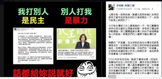 李明賢改寫蔡英文批馬文 諷刺臉書是照妖鏡