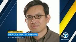 美國南加大教授遭學生刺死 兇嫌落網