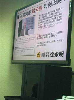 川菜通電?徐永明簡報寫錯字
