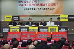 中藥商爭調劑權  百名藥師挺身反對