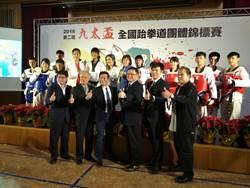 跆拳道》九太盃團體錦標賽9日台北開踢