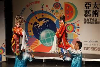1米高木偶唱粵劇 高州木偶戲傳習所首次來台演出