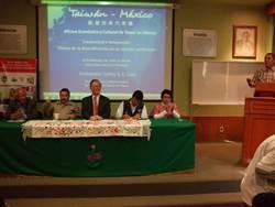 廖世傑墨西哥演說 分享台灣農業經驗