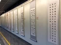 金鴻獎特展 國寶書法家籲政府重視書法文化