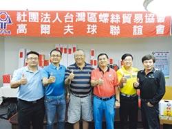 精湛光學董座吳俊男 接任螺絲貿易協會高爾夫球聯誼會會長
