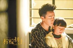 42歲劉愷威《檸檬初上》萌父愛
