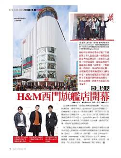 H&M西門旗艦店開幕