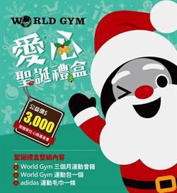 World Gym推愛心聖誕禮物盒 收入全額捐贈心路基金會!