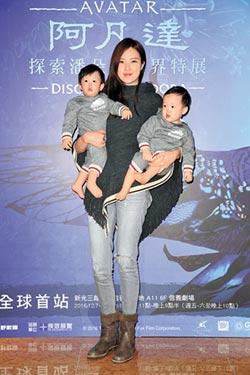 阿凡達展首站在台灣 吳品萱帶雙胞胎搶第一