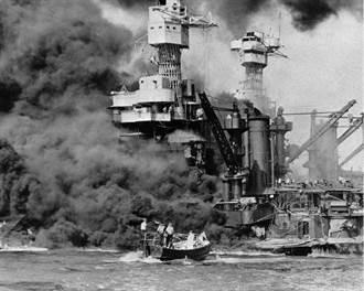 太平洋戰爭75周年 珍珠港事變給中共的啟發