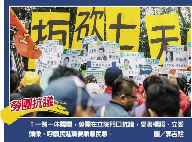 一例一休闖關,勞團在立院門口抗議,舉著標語、立委頭像,呼籲民進黨要順意民意。圖/郭吉銓