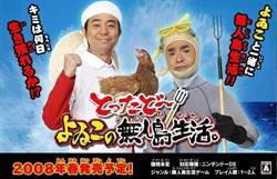 暗黑2016!日本3長壽節目壽終正寢