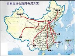 大陸規劃的「京台高速公路」北京段通車