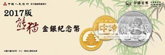 2017中國熊貓普製金銀紀念幣 限量開賣