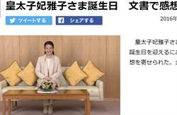 雅子妃53歲生日談話 稱自己與愛子病情好轉
