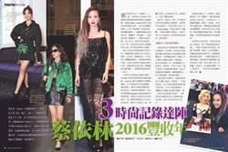 3時尚紀錄達陣 蔡依林2016豐收年