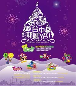 台中市政府耶誕嘉年華 擴增遊樂設施並延長開放時間