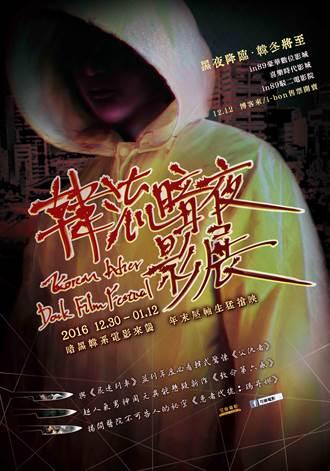 暗黑韓系電影襲台 腥羶色3片嗆辣上桌