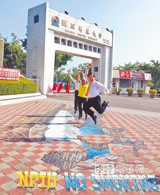 推廣無菸校園 屏東大學門口 3D藝術彩繪