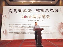 兩岸筆會名家齊聚發揚中華文化