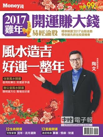股市黃曆-風水渙卦12/12~12/16 順勢操作 積極換手