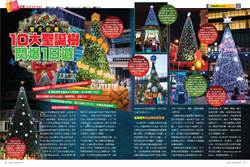 雙北必看 10大聖誕樹閃爆1日遊