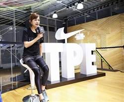 Nike Neo19推個人化專屬服務!陳意涵鼓勵跑友:「累到成功為止」