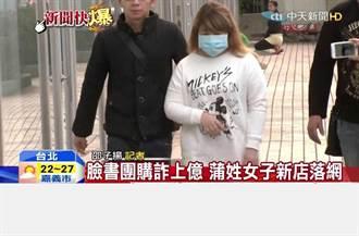 臉書團購詐6億千人受害 蒲女新店落網