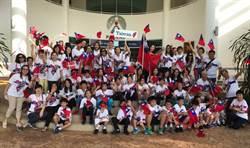 曼谷国际学校国际日 台湾子弟齐秀国旗