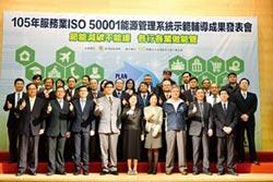 能源局推動服務業 導入ISO 50001能源管理