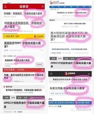 「中國或成最大贏家」變流行語 陸官員猛酸