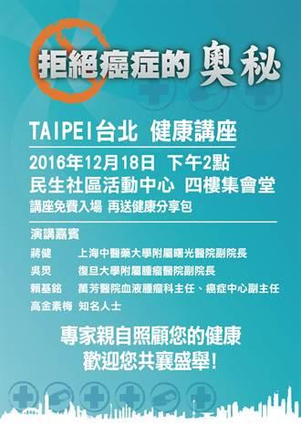 台北上海雙城健康論壇 健康分享包現場大方送