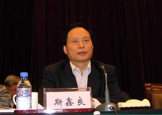 浙前政協副主席斯鑫良受賄1億 判13年