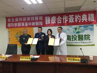 國軍三總、臺中總醫院 支援南投醫院醫療服務