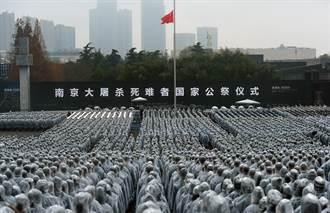 被遺忘的大屠殺:南京與三光作戰