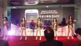 全新中華航空APP 最懂你的行動祕書