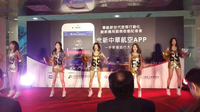 全新中華航空APP啟動記者會上啦啦隊熱舞。(張佩芬攝)