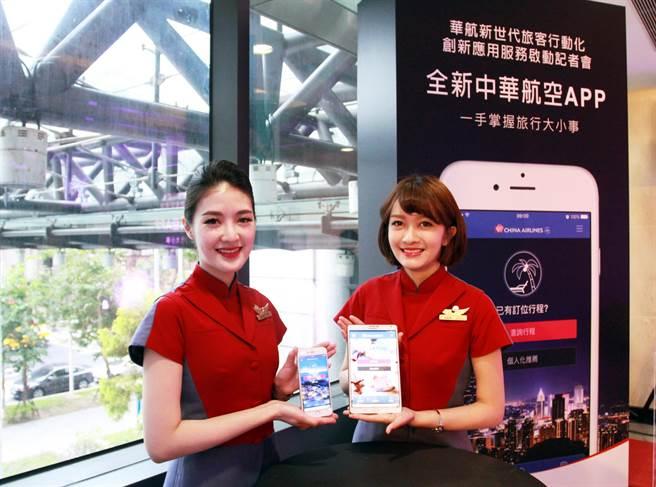 全新改版的中華航空 APP 首創國內航空個人化互動情境式服務,結合大數據科技創新應用,提供「簡單便捷、貼心懂你」的個人化推薦與優質服務。(華航提供)