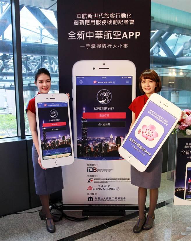 全新華航App啟動上線,結合大數據科技應用。(業者提供)