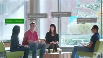 語言不同照樣聊 微軟對話翻譯超強